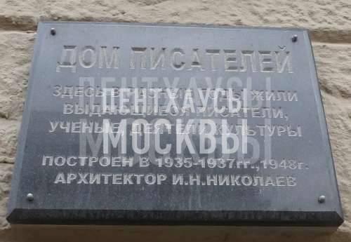 ЖК «Дом писателей» — Лаврушинский переулок, 17