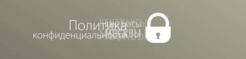 Политика конфиденциальности сайта «Пентхаусы Москвы»